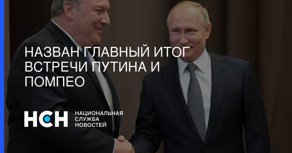 Назван главный итог встречи Путина и Помпео