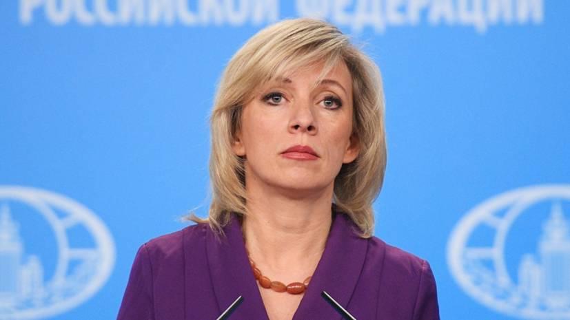 Захарова заявила о готовности МИД России помочь Бутиной в поиске средств на адвокатов