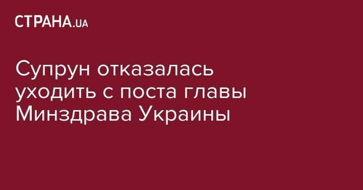 Супрун отказалась уходить с поста главы Минздрава Украины