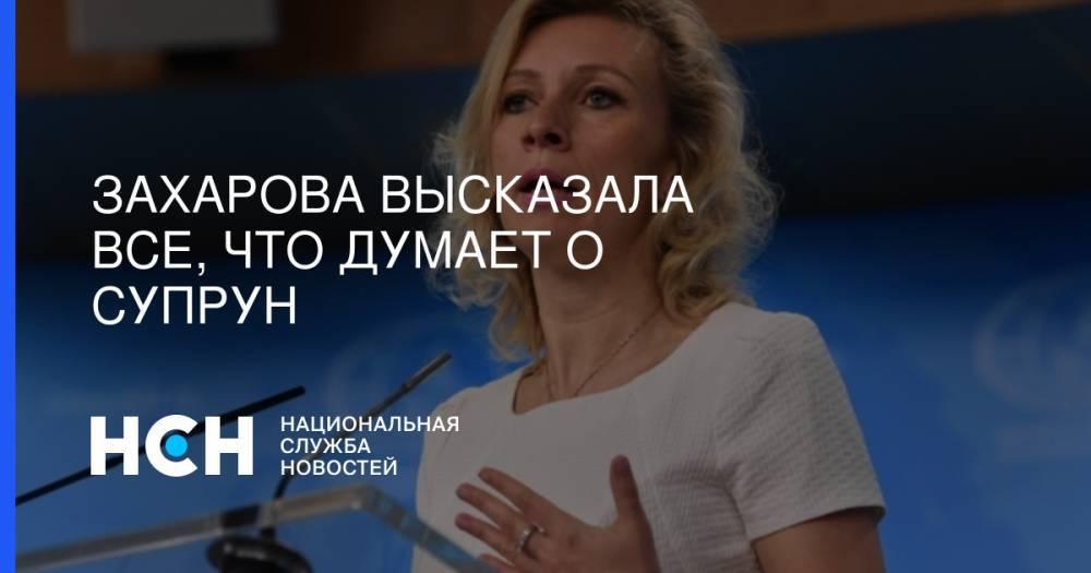 Захарова высказала все, что думает о Супрун