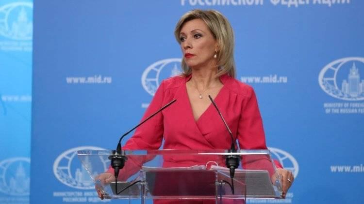 Захарова прокомментировала возобновление США закупок нефти из Венесуэлы