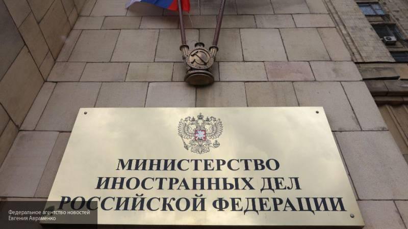 """МИД России ответил на требования """"гамбургских"""" санкций Украины"""