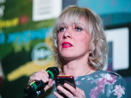 Захарова прокомментировала угрозы Украины «гамбургскими» санкциями