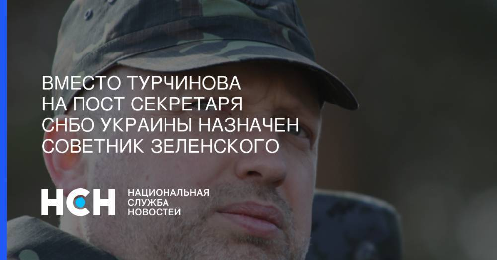 Вместо Турчинова на пост секретаря СНБО Украины назначен советник Зеленского