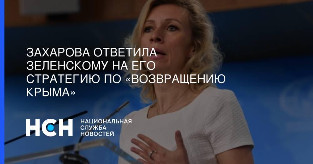 Захарова ответила Зеленскому на его стратегию по «возвращению Крыма»