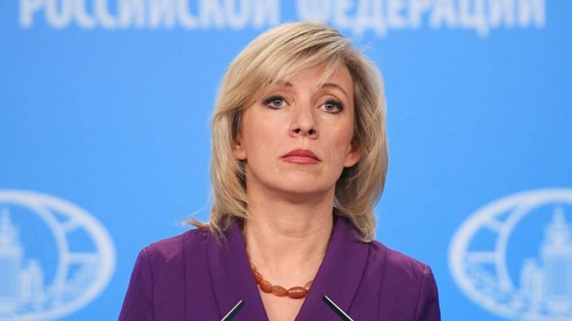 Захарова заявила о попытках США усилить напряжённость в Арктике