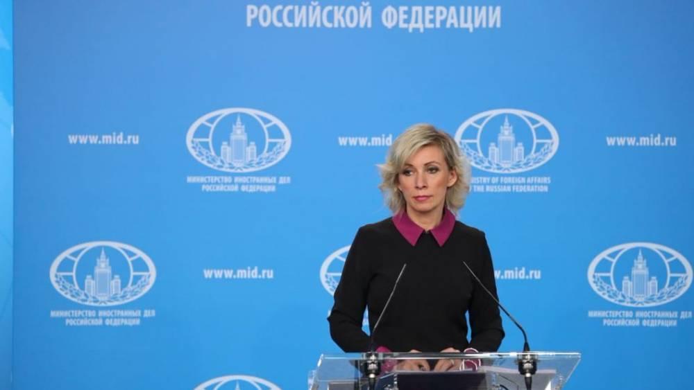 На тормозах не спустят: Захарова призвала Запад отреагировать на задержание российского сотрудника ООН в Косово