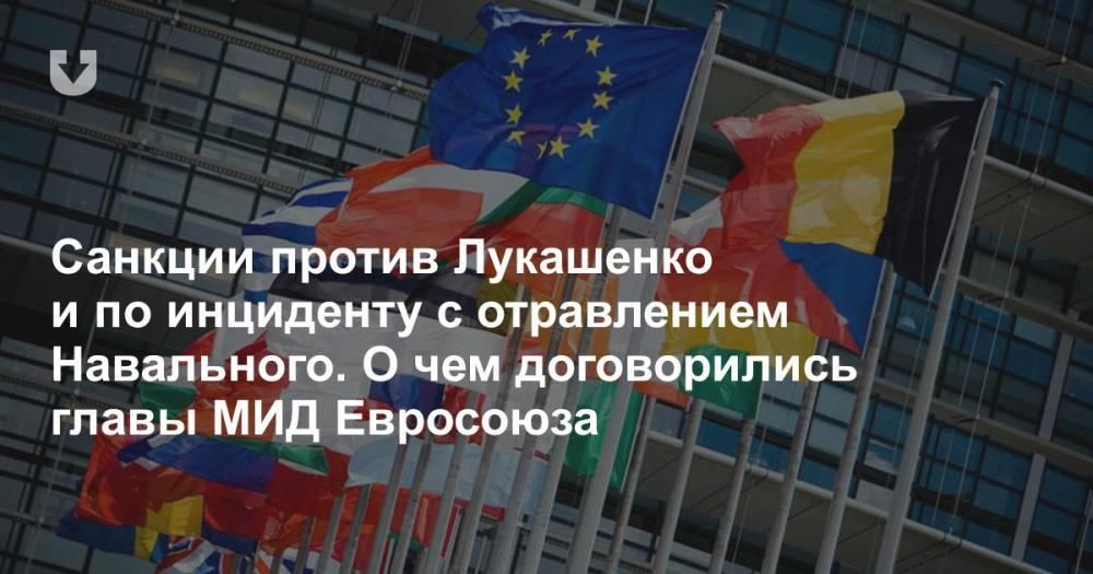 Санкции против Лукашенко и по инциденту с отравлением Навального. О чем договорились главы МИД Евросоюза