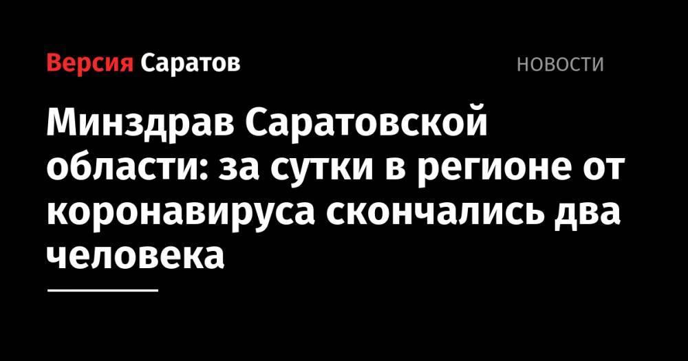 Минздрав Саратовской области: за сутки в регионе от коронавируса скончались два человека