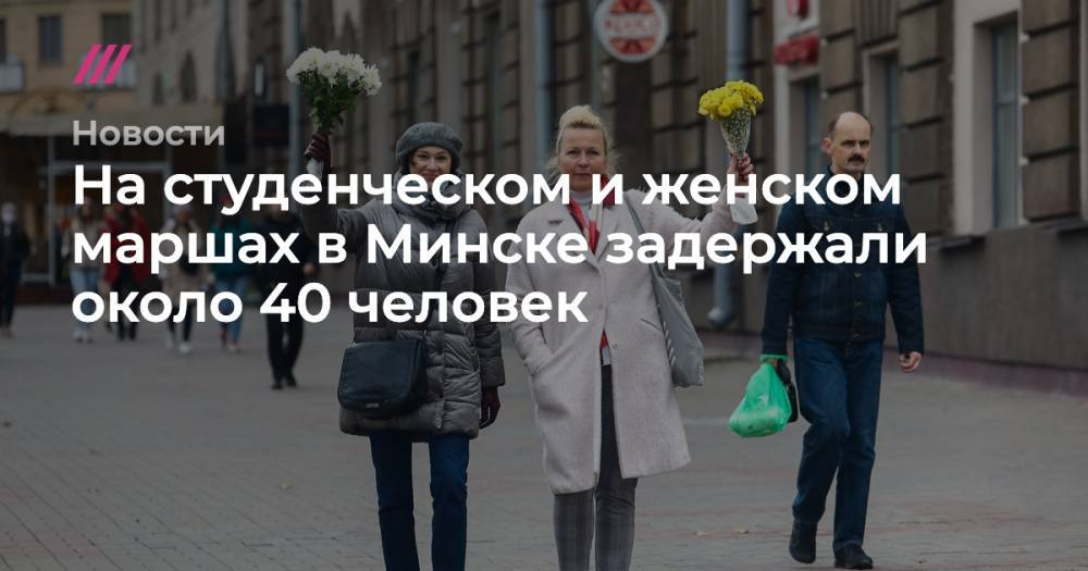На студенческом и женском маршах в Минске задержали около 40 человек