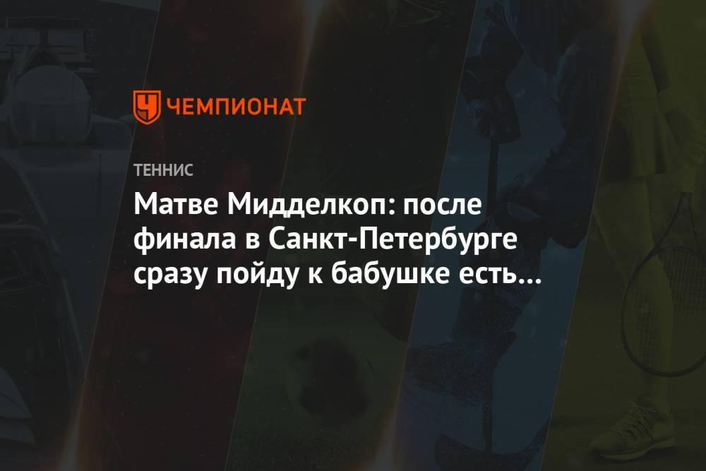 Матве Мидделкоп: после финала в Санкт-Петербурге сразу пойду к бабушке есть пельмени