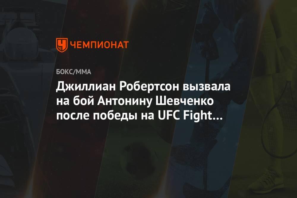 Джиллиан Робертсон вызвала на бой Антонину Шевченко после победы на UFC Fight Night 180