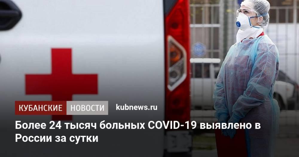 Более 24 тысяч больных COVID-19 выявлено в России за сутки