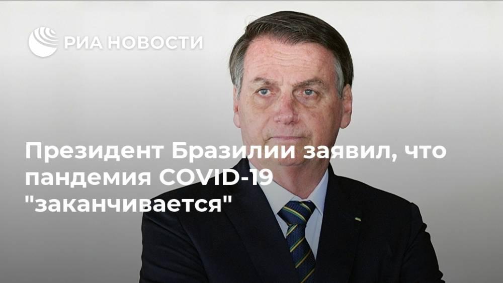 """Президент Бразилии заявил, что пандемия COVID-19 """"заканчивается"""""""