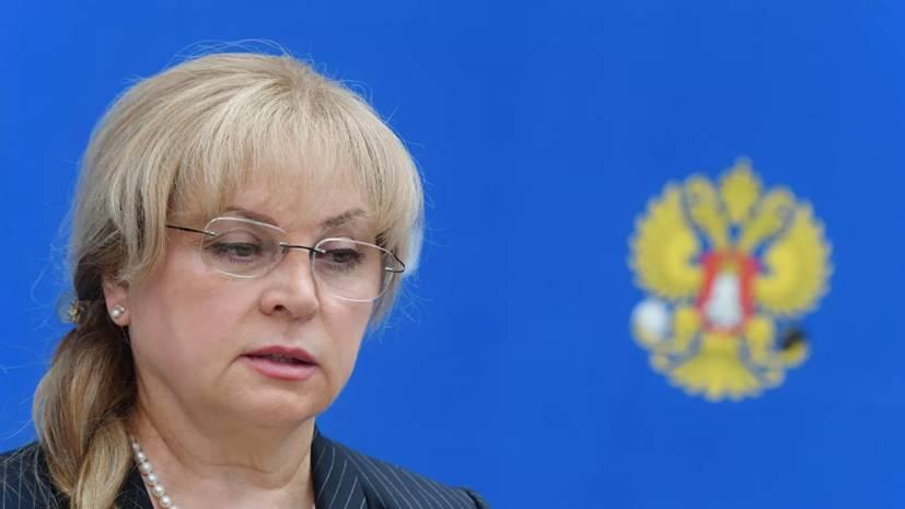 Памфилова рассказала о хамстве некоторых наблюдателей на выборах