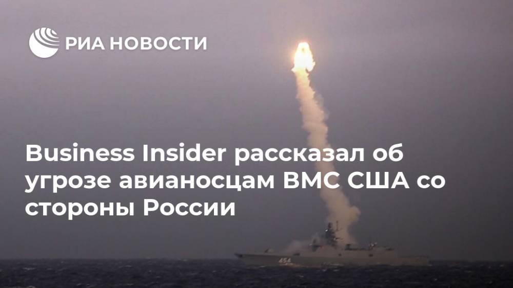Business Insider рассказал об угрозе авианосцам ВМС США со стороны России
