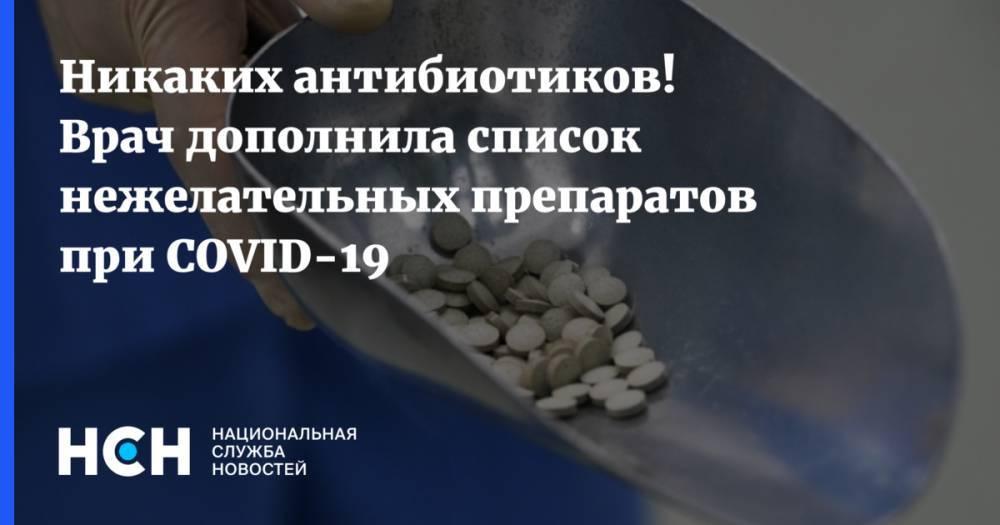 Никаких антибиотиков! Врач дополнила список нежелательных препаратов при COVID-19
