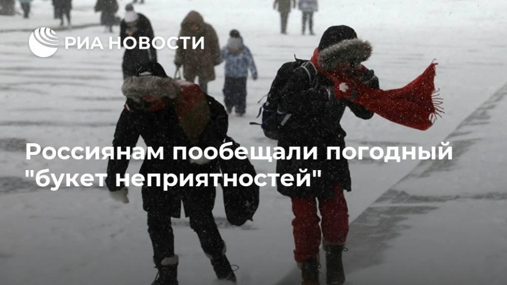 """Россиянам пообещали погодный """"букет неприятностей"""""""