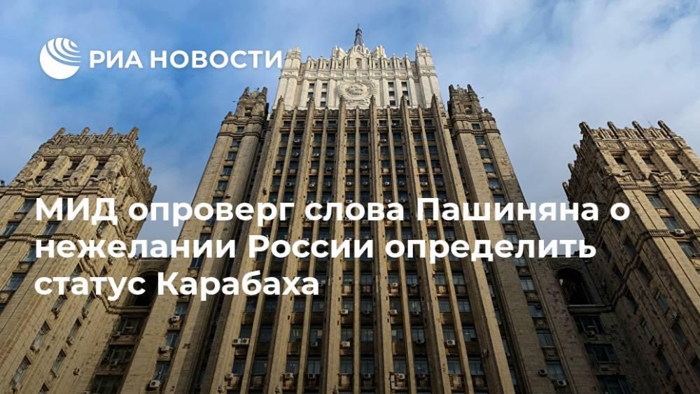 МИД опроверг слова Пашиняна о нежелании России определить статус Карабаха