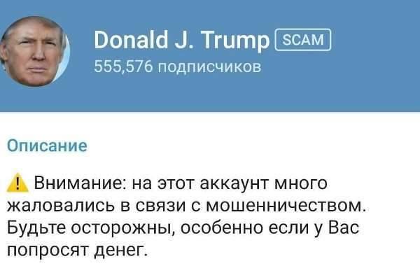 Telegram пометил канал «Donald J. Trump» с более чем полумиллионной аудиторией как мошеннический