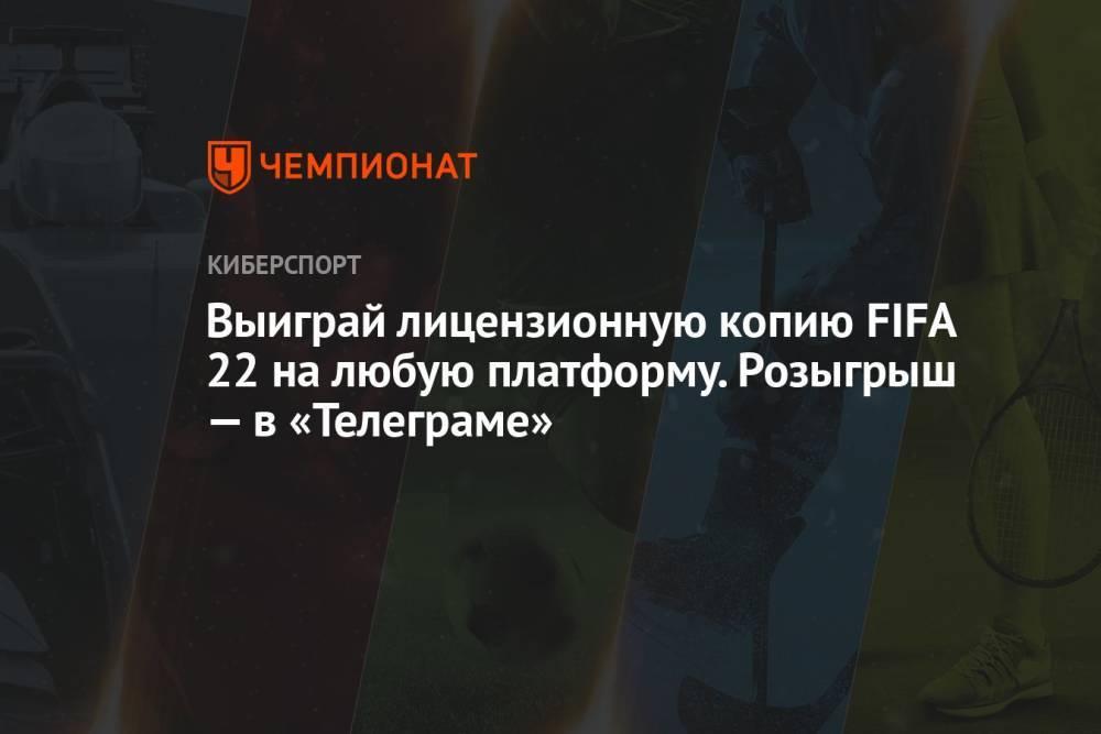 Выиграй лицензионную копию FIFA 22 на любую платформу. Розыгрыш — в «Телеграме»