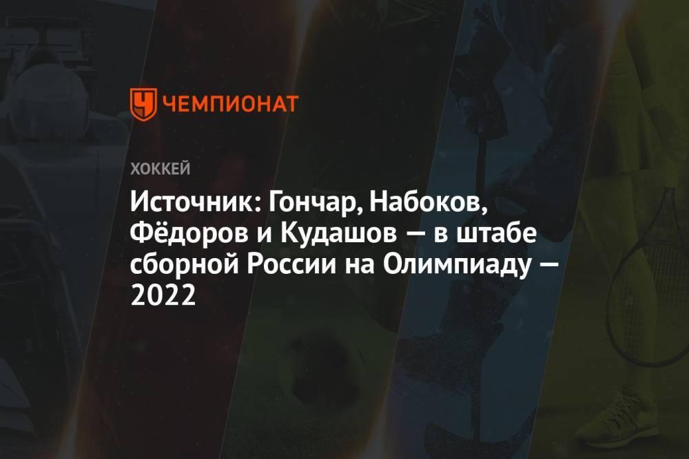 Источник: Гончар, Набоков, Фёдоров и Кудашов — в штабе сборной России на Олимпиаду-2022