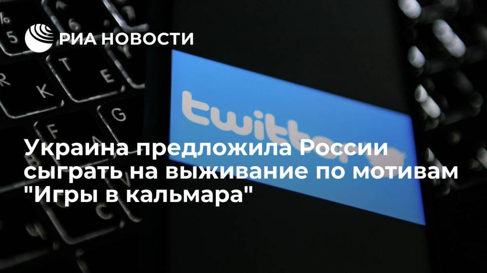 """Украина в Twitter предложила России сыграть на выживание по мотивам """"Игры в кальмара"""""""