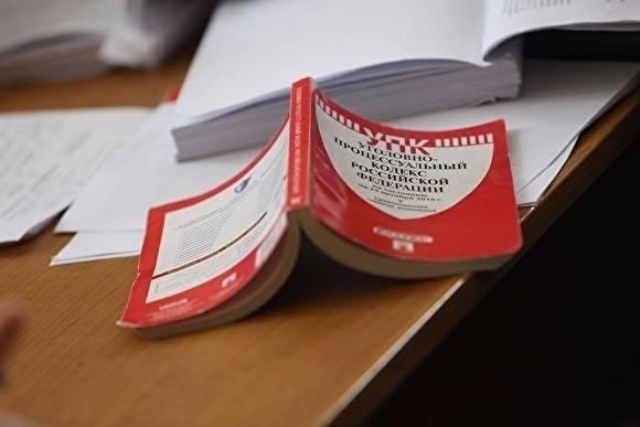 В Златоусте студенту техникума и школьнице предъявили обвинение в попытке сбыта наркотиков