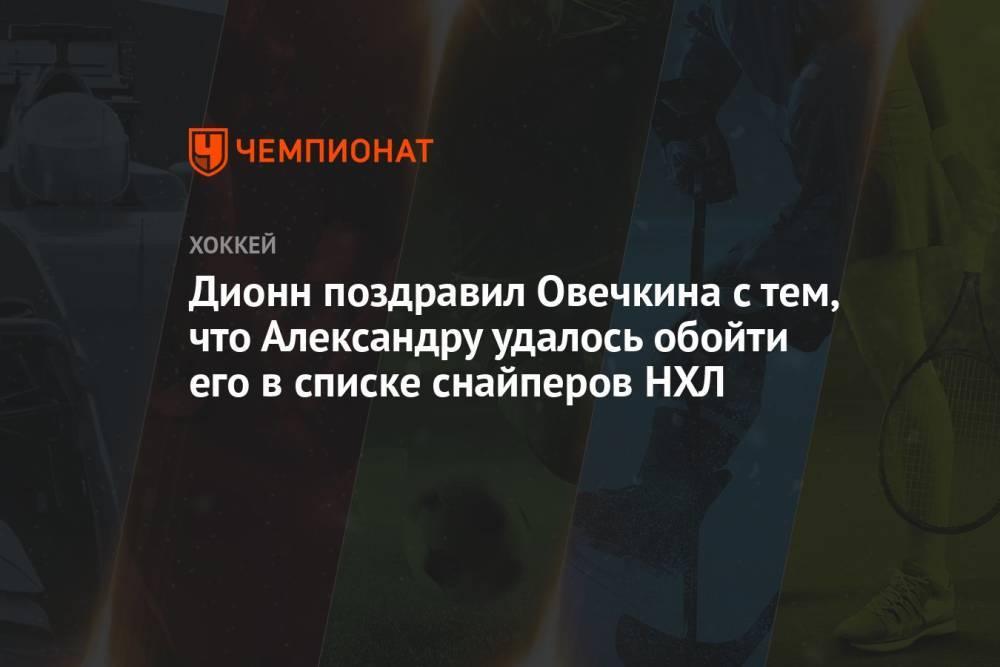 Дионн поздравил Овечкина с тем, что Александру удалось обойти его в списке снайперов НХЛ
