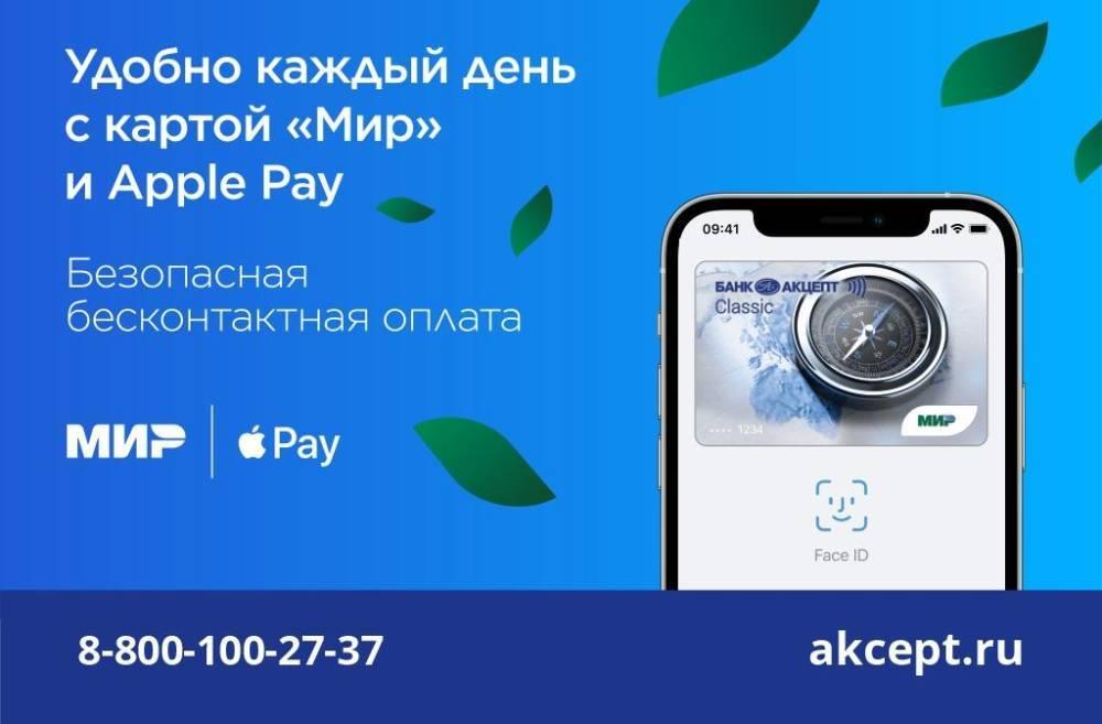 Apple Pay становится доступен держателям карт «Мир» Банка Акцепт