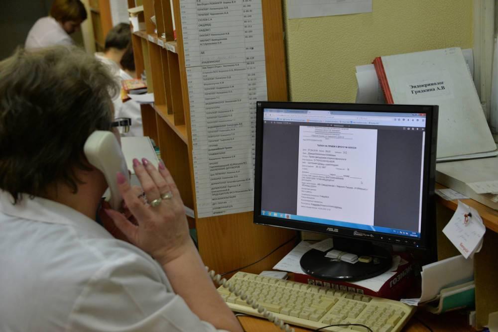 Как записаться с ярославским врачам