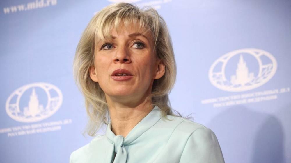 Захарова: маневры НАТО в Черном море у границ России угрожают миру и стабильности