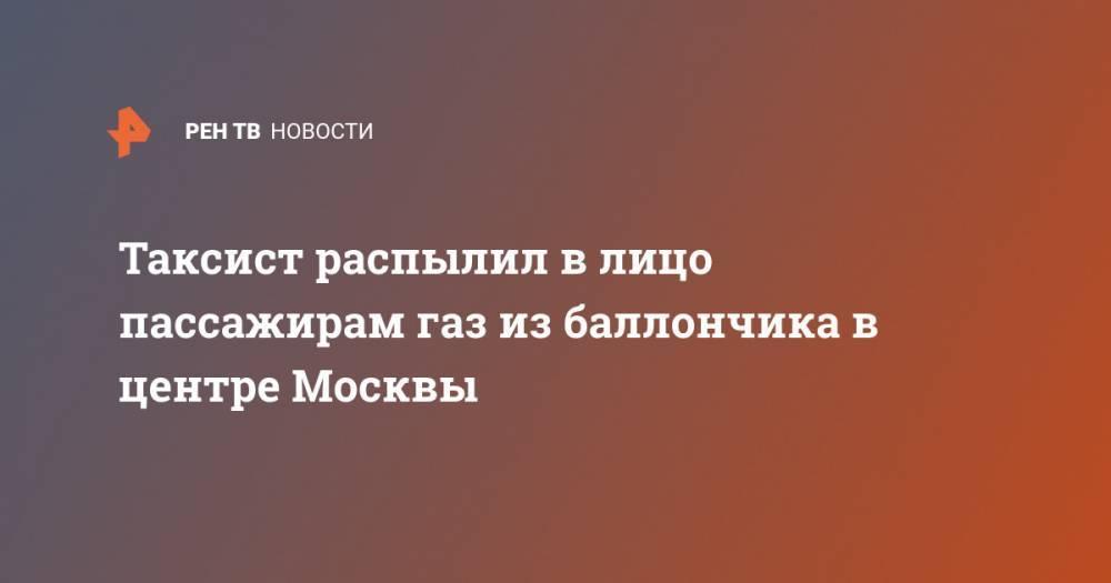 Таксист распылил в лицо пассажирам газ из баллончика в центре Москвы