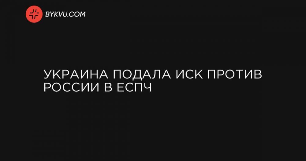 Украина подала иск против России в ЕСПЧ