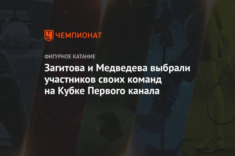 Загитова и Медведева выбрали участников своих команд на Кубке Первого канала