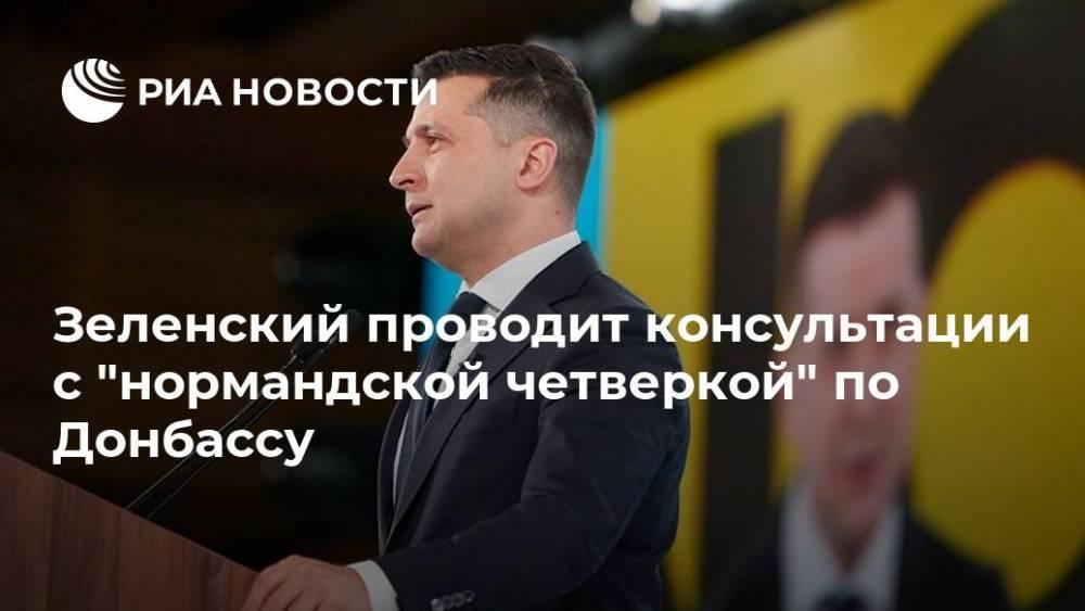 """Зеленский проводит консультации с """"нормандской четверкой"""" по Донбассу"""