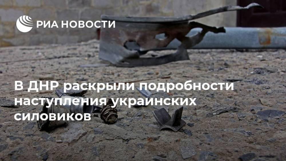В ДНР раскрыли подробности наступления украинских силовиков