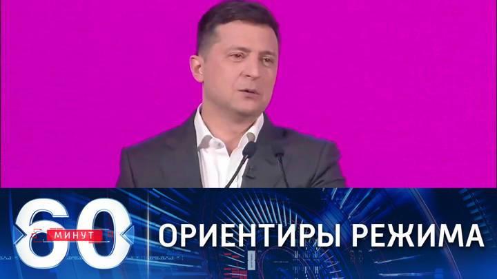 60 минут. Политические приоритеты власти в Киеве