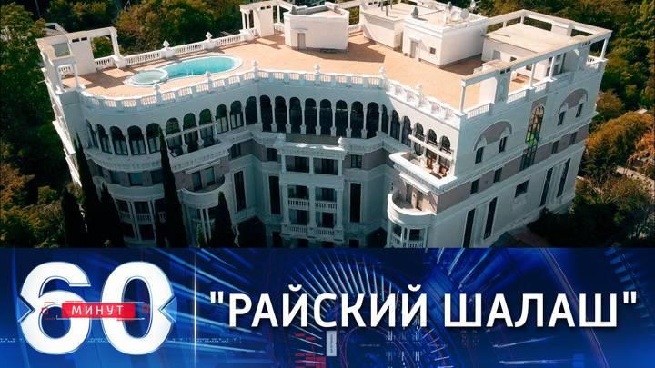 60 минут. Крымская недвижимость Зеленских