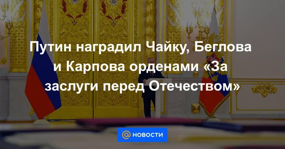 Путин наградил Чайку, Беглова и Карпова орденами «За заслуги перед Отечеством»