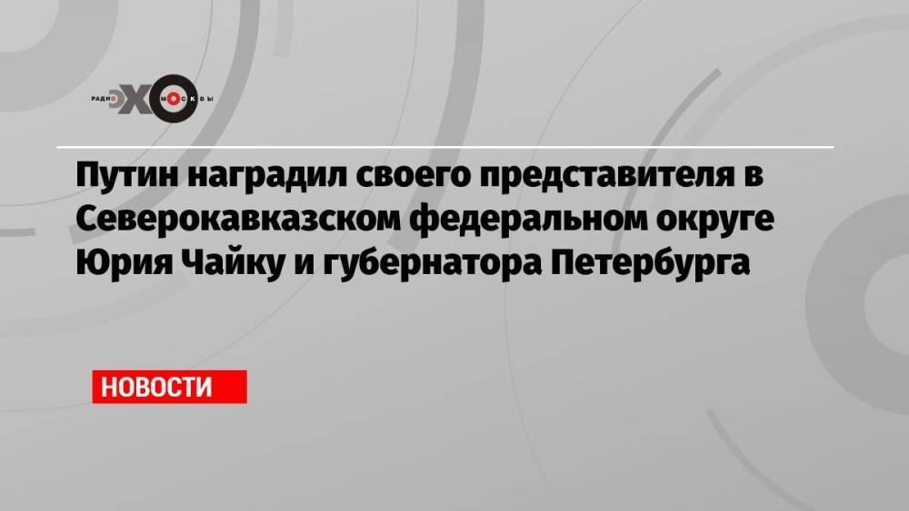 Путин наградил своего представителя в Северокавказском федеральном округе Юрия Чайку и губернатора Петербурга