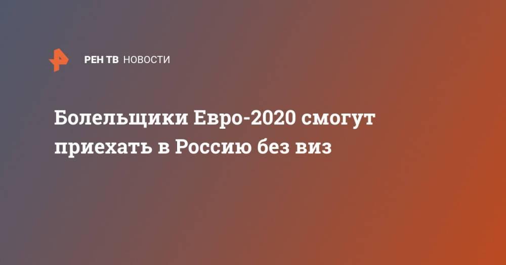 Болельщики Евро-2020 смогут приехать в Россию без виз