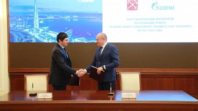 В Смольном подписали дорожную карту по развитию рынка газомоторного топлива в Петербурге