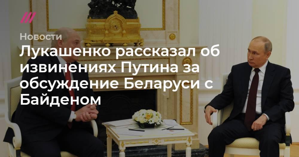 Лукашенко рассказал об извинениях Путина за обсуждение Беларуси с Байденом