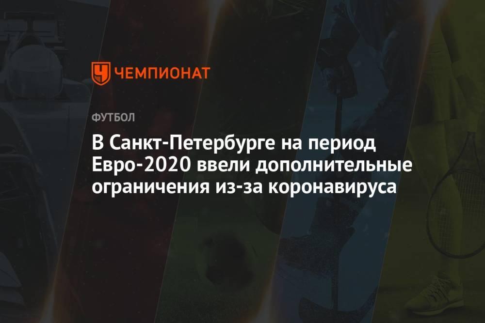 В Санкт-Петербурге на период Евро-2020 ввели дополнительные ограничения из-за коронавируса