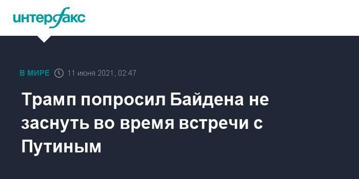Трамп попросил Байдена не заснуть во время встречи с Путиным