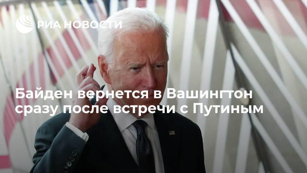 Джо Байден вернется в Вашингтон сразу после встречи с Владимиром Путиным в Женеве