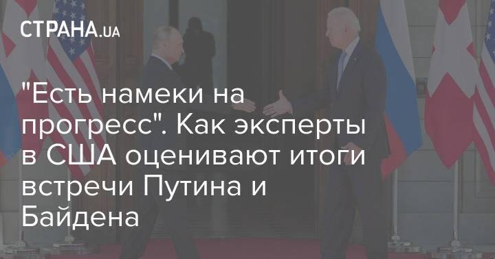 """""""Есть намеки на прогресс"""". Как эксперты в США оценивают итоги встречи Путина и Байдена"""
