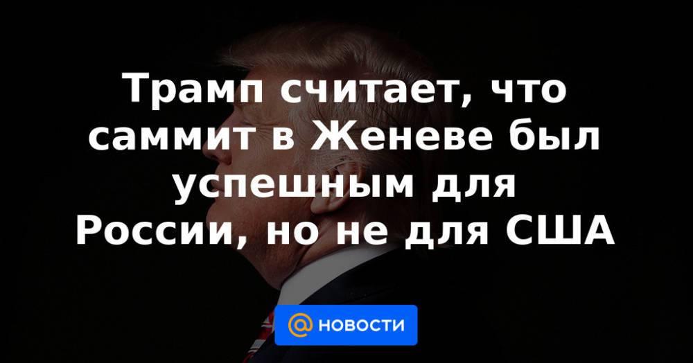 Трамп считает, что саммит в Женеве был успешным для России, но не для США