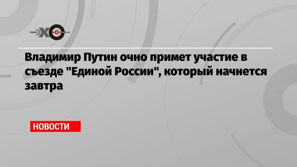 Владимир Путин очно примет участие в съезде «Единой России», который начнется завтра